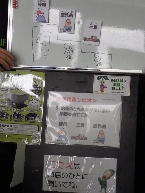 岩崎さんでは、毎朝お茶に関するクイズを登校中の子ども達に出題。