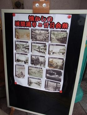 しずおか茶のまちSANPO!~北番町・浅間通り~(静岡市) 2011.12.3 その5