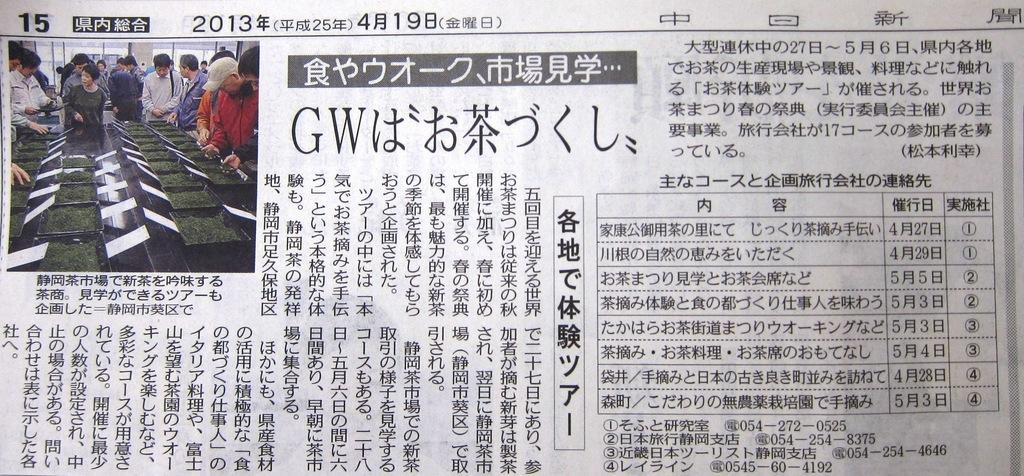 GWお茶ツアーで決まり!!