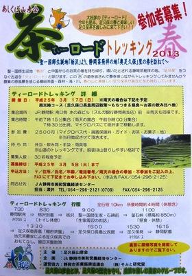 ☆足久保☆茶(ティー)ロードトレッキング2013のお知らせ☆