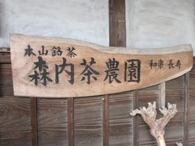 THE 森内茶農園 (1)