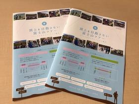 「頂上を目指さない富士山ツアー」の新しいパンフレットが完成しました!