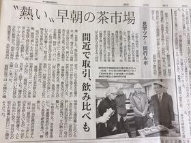 4月26日(水)静岡新聞朝刊に掲載していただきました!