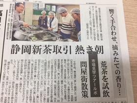 4月24日(火)静岡新聞夕刊に掲載していただきました!