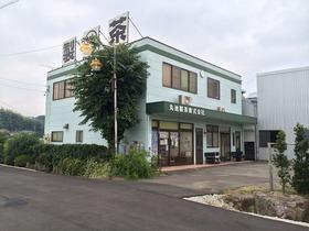 【御前崎市】丸池製茶株式会社
