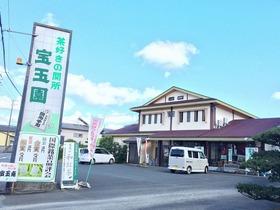 【袋井市】(有)お茶の宝玉園