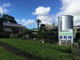 【袋井市】荻原製茶
