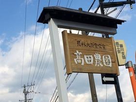 【川根本町】 高田農園
