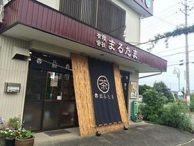 【浜松市】有限会社まるたま