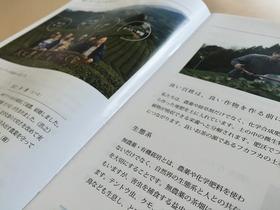 【藤枝市】(有)人と農・自然をつなぐ会 (杵塚農園)