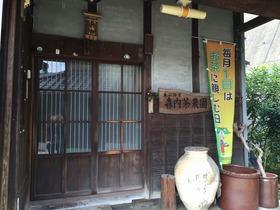【静岡市】 森内茶農園