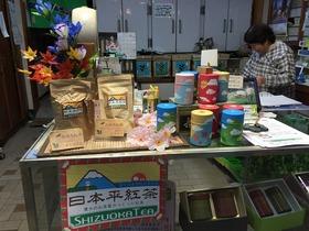 【静岡市】 マルイチ水野製茶