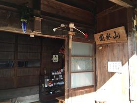 【静岡市】 山水園