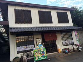 【富士宮市】有限会社ヤマタカ櫻井製茶