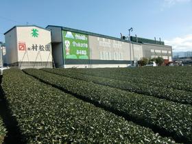 【富士市】お茶の(株)村松園