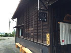 【富士市】荻野製茶/茶空間Ogino