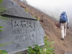 【頂上を目指さない富士山】御中道トレッキング