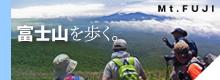 富士山を歩く